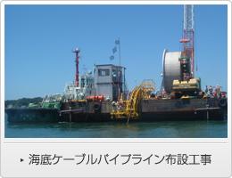 海底ケーブルパイプライン布設工事
