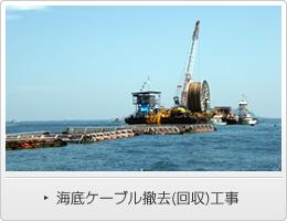 海底ケーブル撤去(回収)工事