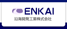 ENKAI 沿海開発工業株式会社