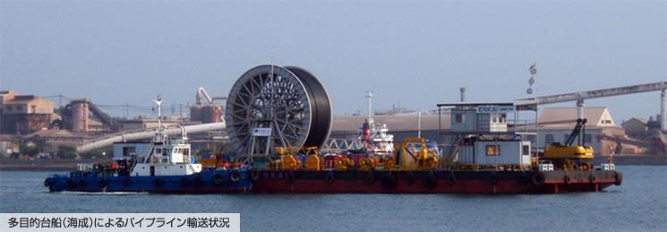 多目的台船(海成)によるパイプライン輸送状況