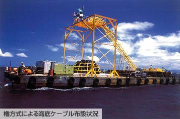 櫓方式による海底ケーブル布設状況