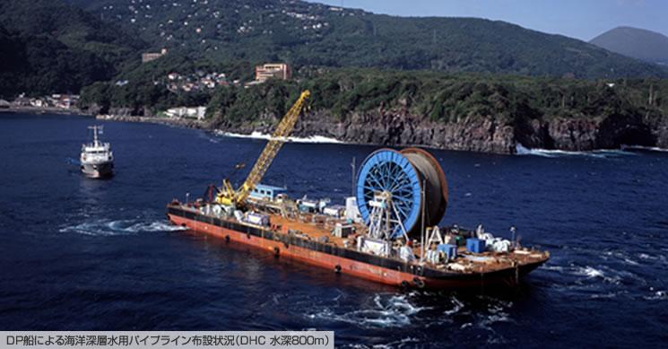 DP船による海洋深層水用パイプライン布設状況(DHC 水深800m)