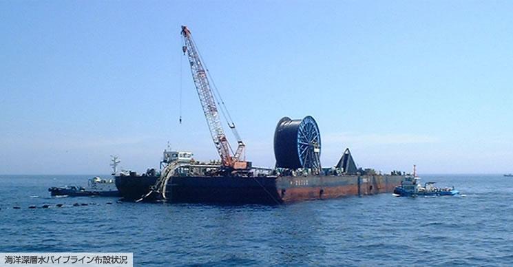 海洋深層水パイプライン布設状況