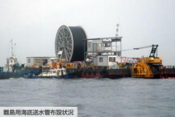 離島用海底送水管布設状況