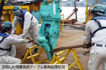 回収した残置海底ケーブル産廃処理状況