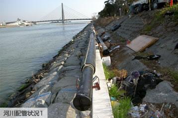 河川配管状況1